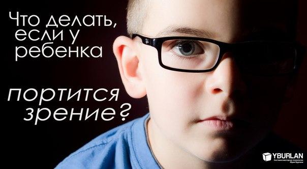 Что делать, если у ребенка стало падать зрение