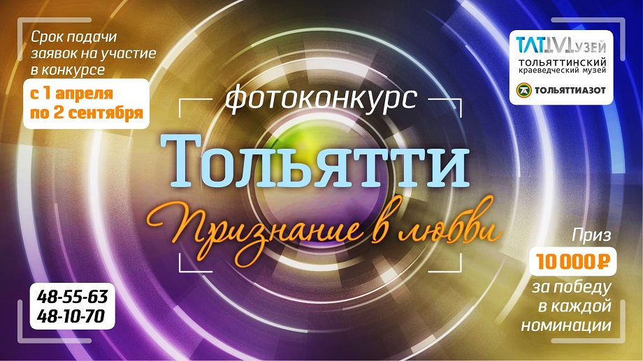 Тольяттинцы получат призы за лучшие фото о своем городе!
