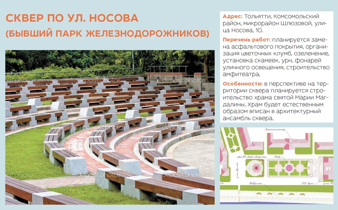 В Тольятти в ближайшее время начнется строительство нового сквера