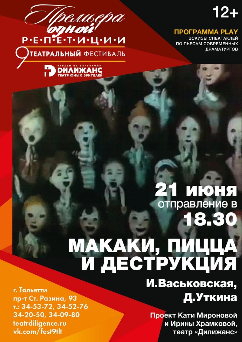 В Тольятти грядет IX театральный фестиваль «Премьера одной репетиции»