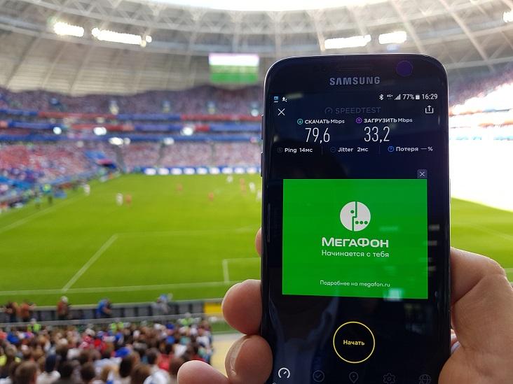 Качество связи МегаФона в Самаре во время матча ЧМ превысило нормативы