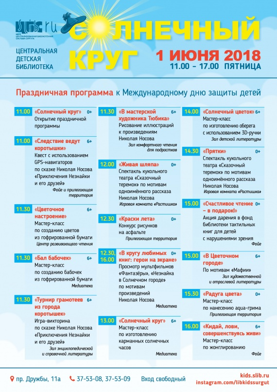 Центральная детская библиотека Сургута приготовила праздник для детей в честь 1 июня // ПРОГРАММА