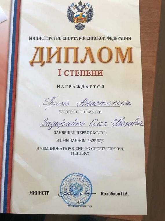 Спортсменка из Югры завоевала золото чемпионата России по теннису (спорт глухих)