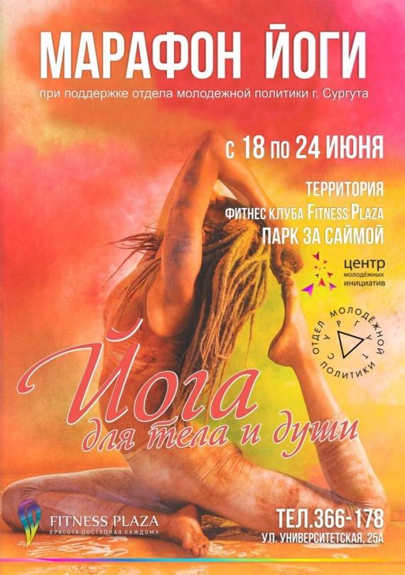 Катерина Филимонова: В Сургуте проходит бесплатный йога-марафон для всех желающих // РАСПИСАНИЕ