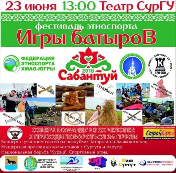 Обещают необычный формат: 23 июня сургутян зовут на Сабантуй