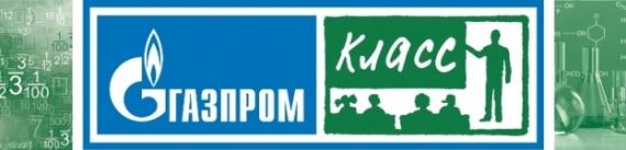 Второй набор «Газпром-класса» ООО «Газпром трансгаз Сургут»