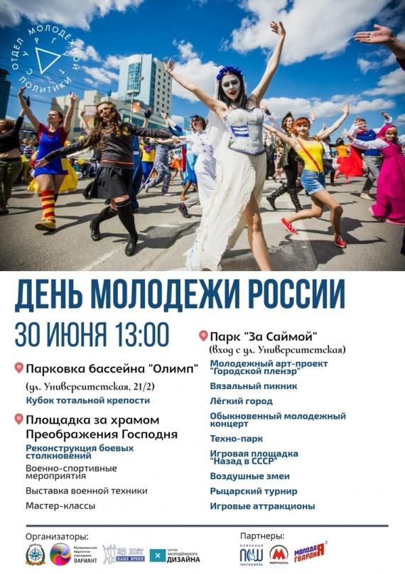 Лилия Сулейманова: Сургут начал празднование Дня молодежи // ПРОГРАММА, ФОТО