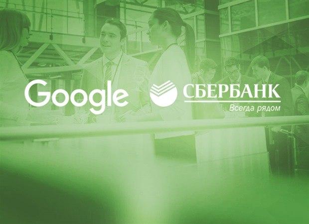 Сбербанк и Google запустили бесплатную обучающую программу для предпринимателей «Бизнес класс»