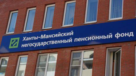Ханты-Мансийский НПФ в пятерке лидеров по доходности пенсионных накоплений