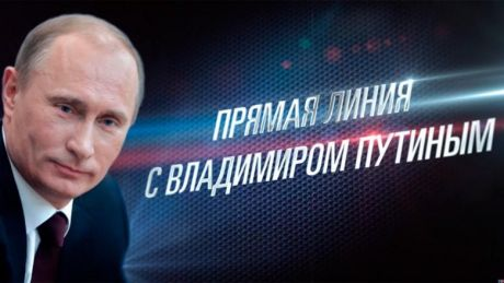 Началась прямая трансляция с президентом России Владимиром Путиным // Онлайн-трансляция