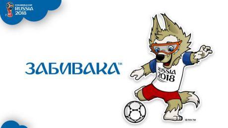 Завтра матч-открытие Чемпионата мира по футболу 2018. Сборная России против сборной Саудовской Аравии