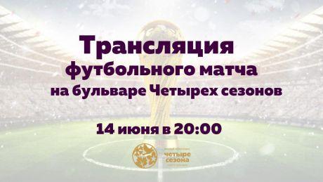 На бульваре Четырех сезонов пройдет трансляция первого матча Чемпионата мира