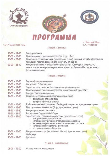 В Сургутском районе стартовал фестиваль бардовской песни «Высокий Мыс – 2018» // ПРОГРАММА