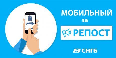Мобильный за репост! Выиграйте смартфон вместе с СНГБ