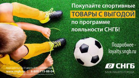 Покупайте спортивные товары с выгодой по программе лояльности СНГБ!