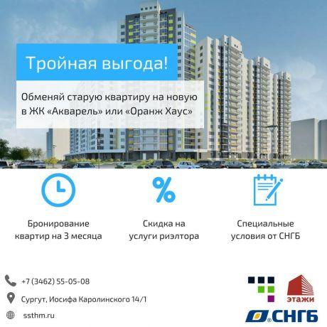 Тройная выгода при покупке квартиры в домах «Акварель» и «Оранж Хаус»