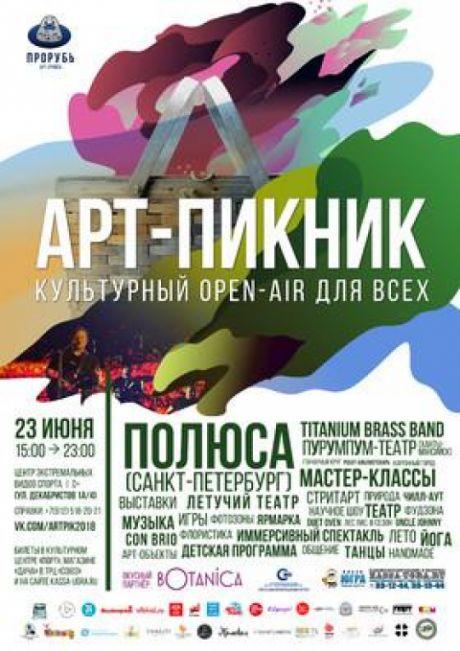 Константин Шперлинг: «Курэш», «Полюса», музыка и обласы // ПРОГРАММА