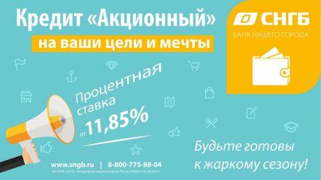 Сургутнефтегазбанк продлил срок кредита «Акционный»: успейте воспользоваться выгодным предложением!