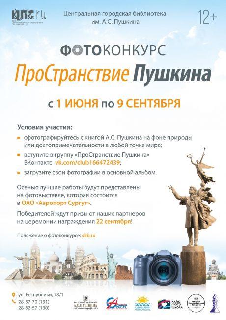 В Югре проходит фотоконкурсе «ПроСтранствие Пушкина». Победителей ждут призы и подарки
