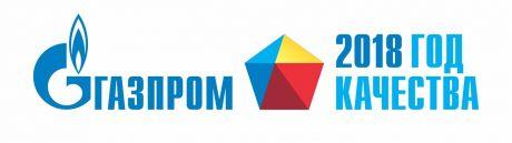 В ПАО «Газпром» проходит Год качества