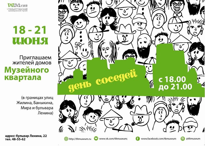 В Тольятти пройдут «Дни Музейного квартала»!