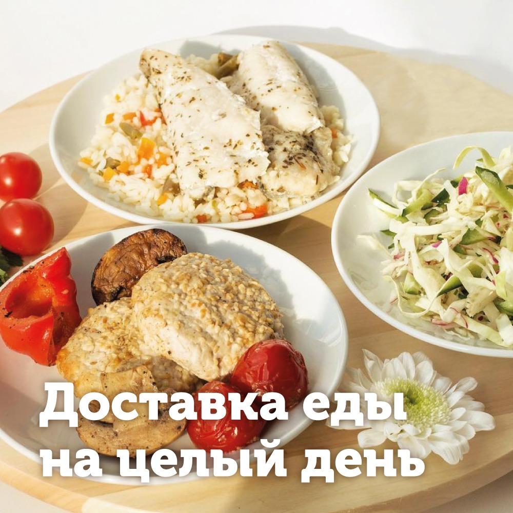 Доставка правильного питания — закажи на целый день