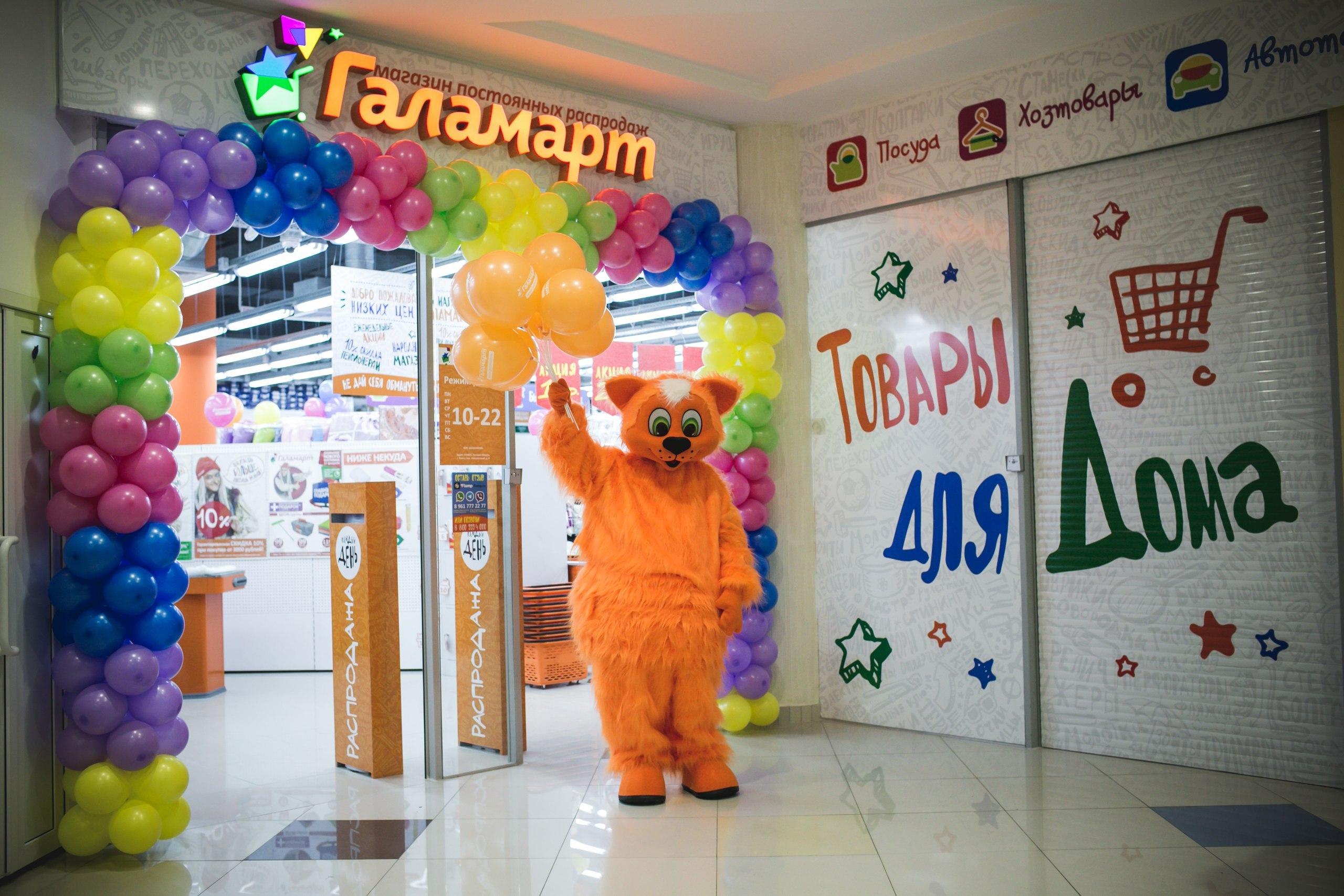 Второй магазин постоянных распродаж открывается в Тольятти