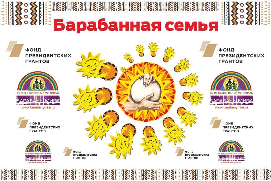 «Барабаны мира» приглашают гостей на юбилейный фестиваль