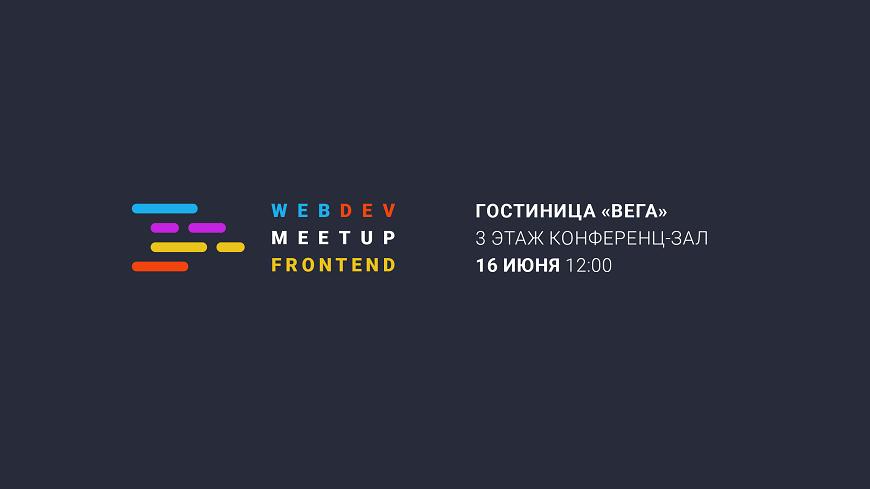 В Тольятти веб-разработчики обсудят современные технологии и новые решения