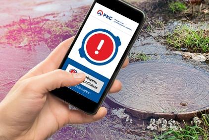 «РКС-Тольятти» запускает «Водный сигнал» — online-прием сообщений о проблемах с водоснабжением