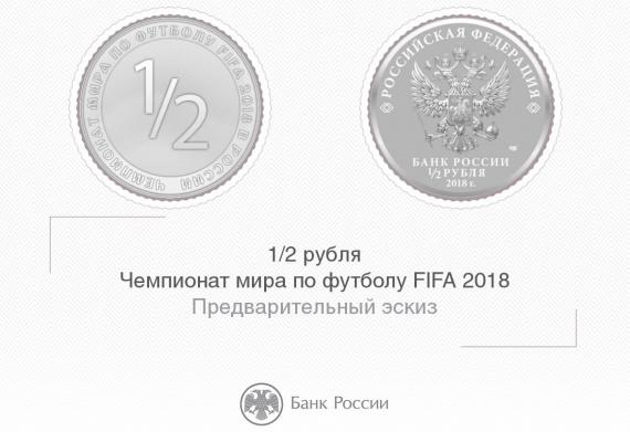 ЦБ: «Если сборная России выйдет в полуфинал, выпустим монету 1/2 рубля»