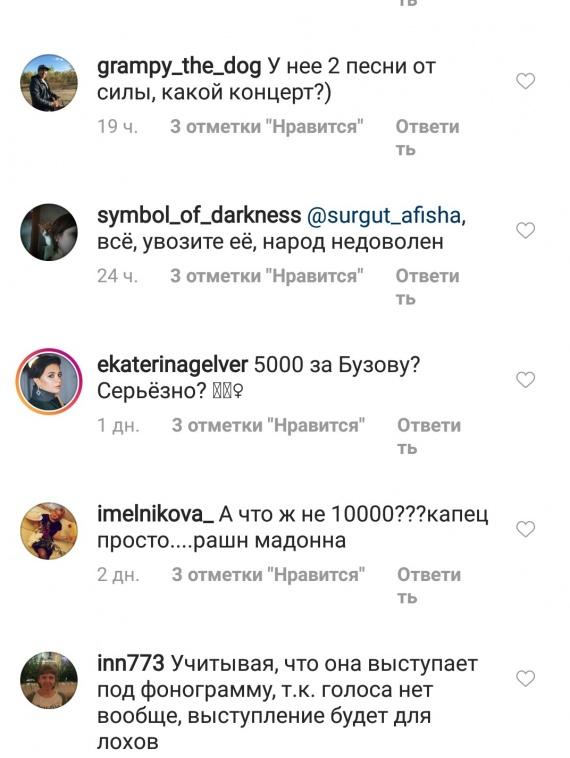 «Пять тысяч за Бузову? Серьезно?» Жители Сургута возмущены ценой билета на концерт ведущей шоу «Дом-2»