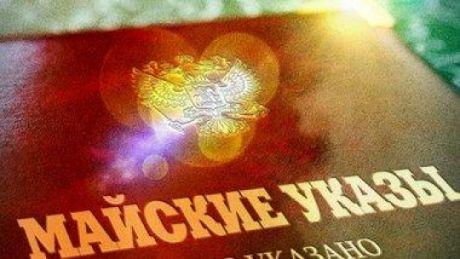 Минфин собирается потратить на майский указ Путина почти 4 триллиона рублей