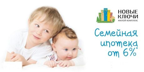Семьям с детьми – выгодную ипотеку!