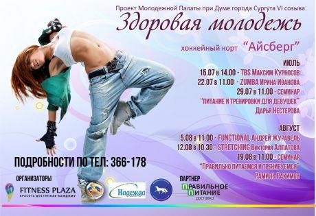 «Здоровая молодежь» приглашает жителей Сургута на бесплатные летние тренировки