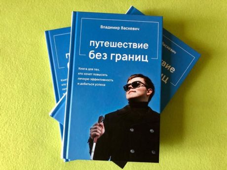 Слепой путешественник из Екатеринбурга посетит Тюмень с мастер-классом