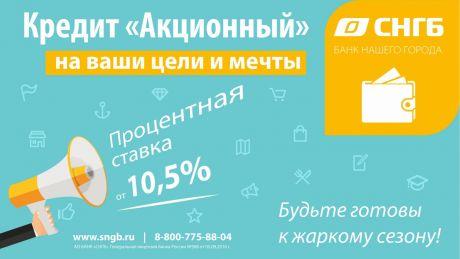 Только до 31 июля кредит «Акционный» еще выгоднее!