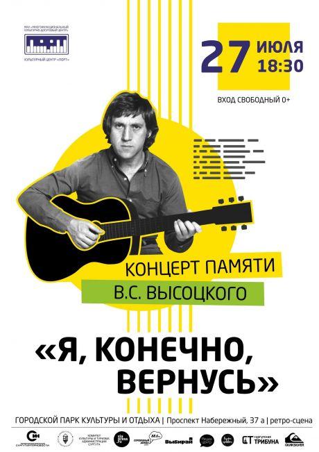 В Сургуте пройдет концерт памяти В.С. Высоцкого «Я, конечно, вернусь»