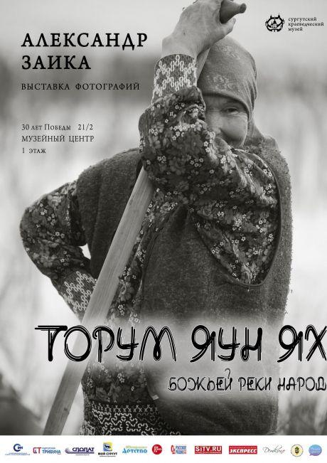 В Сургутском краеведческом музее проходит фотовыставка «Божьей реки народ»
