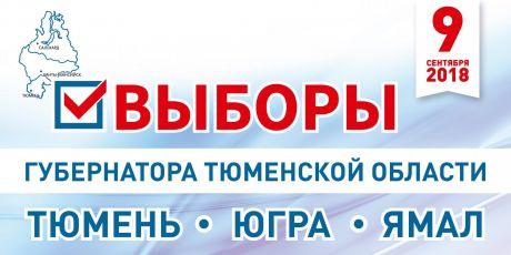 Определены главные даты выборов губернатора Тюменской области