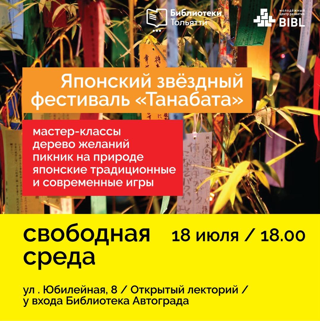 Японский звёздный фестиваль «Танабата» пройдет в Тольятти