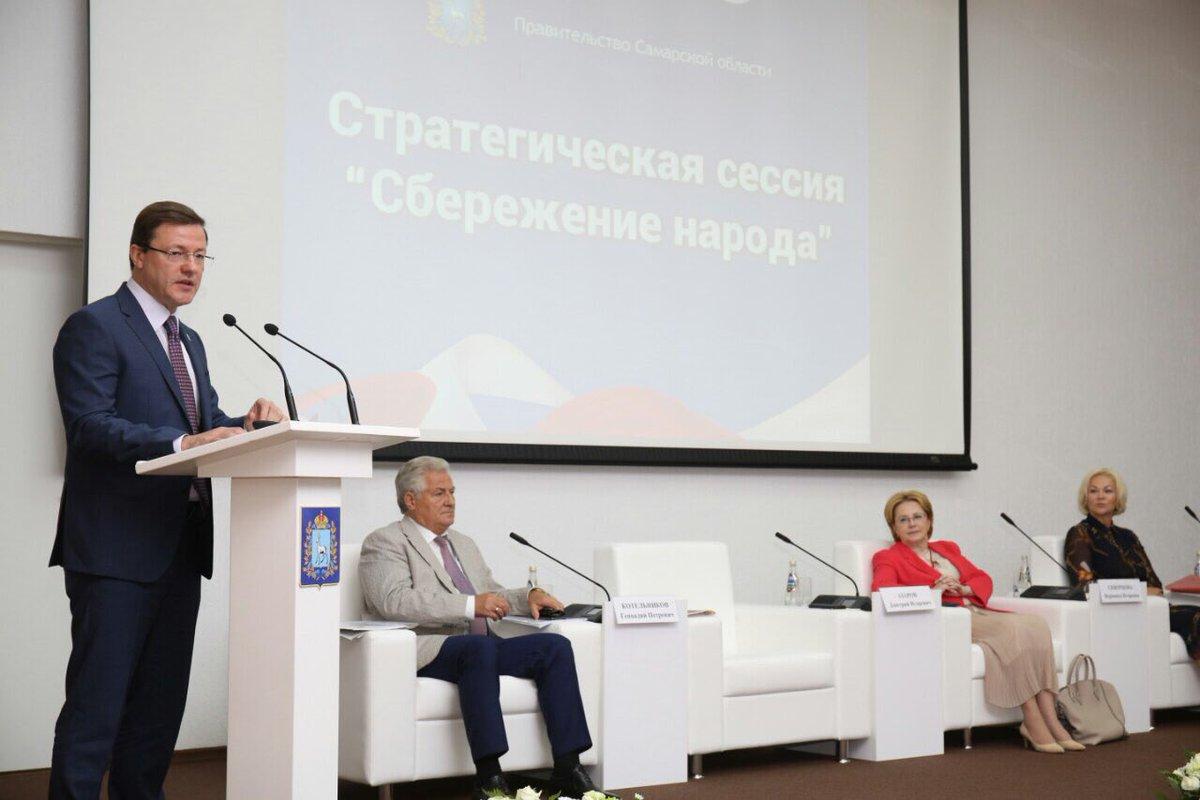 Дмитрий Азаров обозначил важнейшие задачи по «сбережению народа» Самарской области