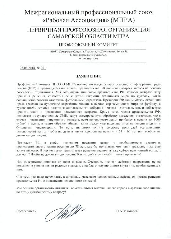 Тольяттинцы планируют митинг против повышения пенсионного возраста