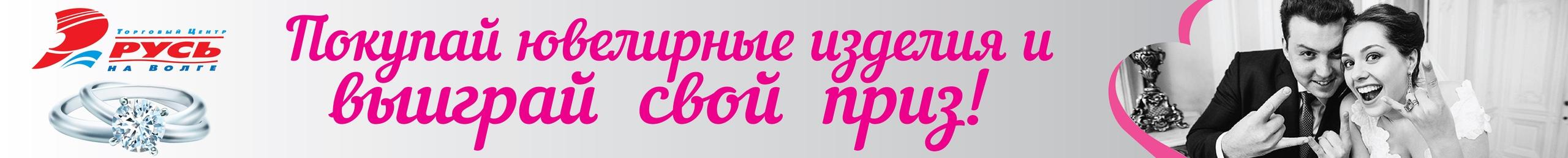 В «Русь на Волге» суперакция! Выбери украшение и выиграй подарок!