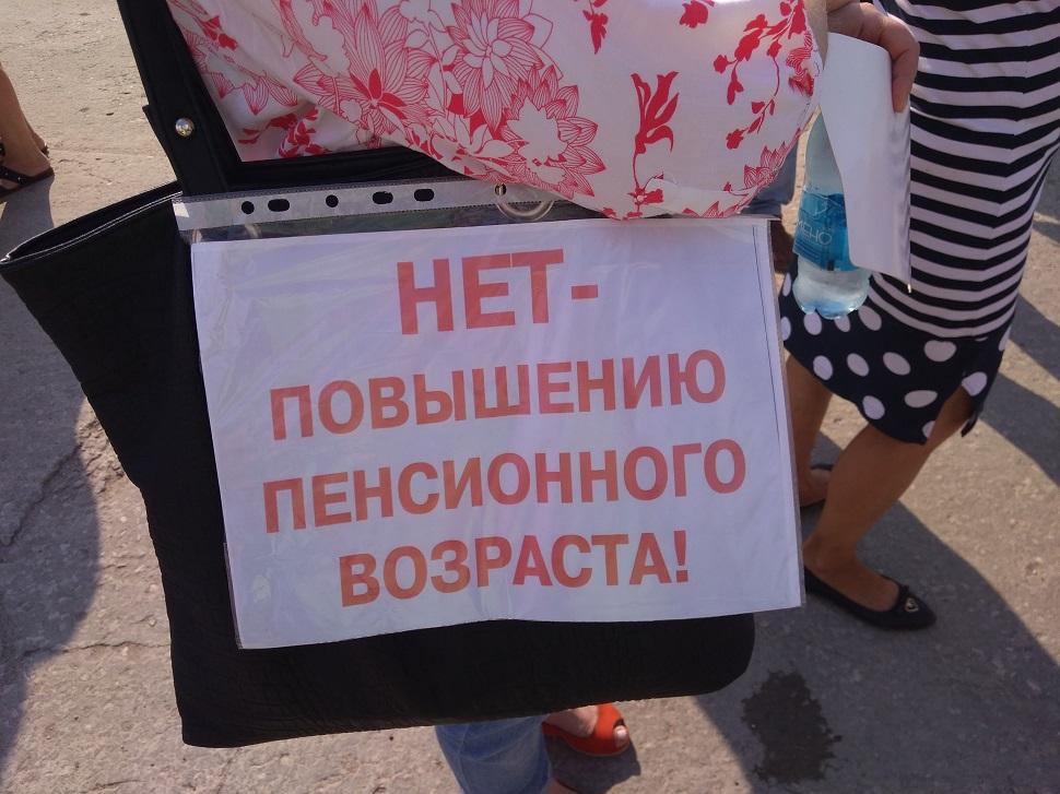 Тольяттинцы вновь собрались на митинг против повышения пенсионного возраста