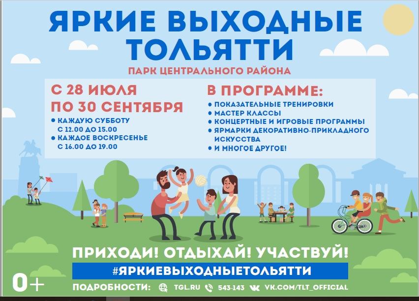 С сегодняшнего дня в Тольятти открывается новое масштабное место отдыха