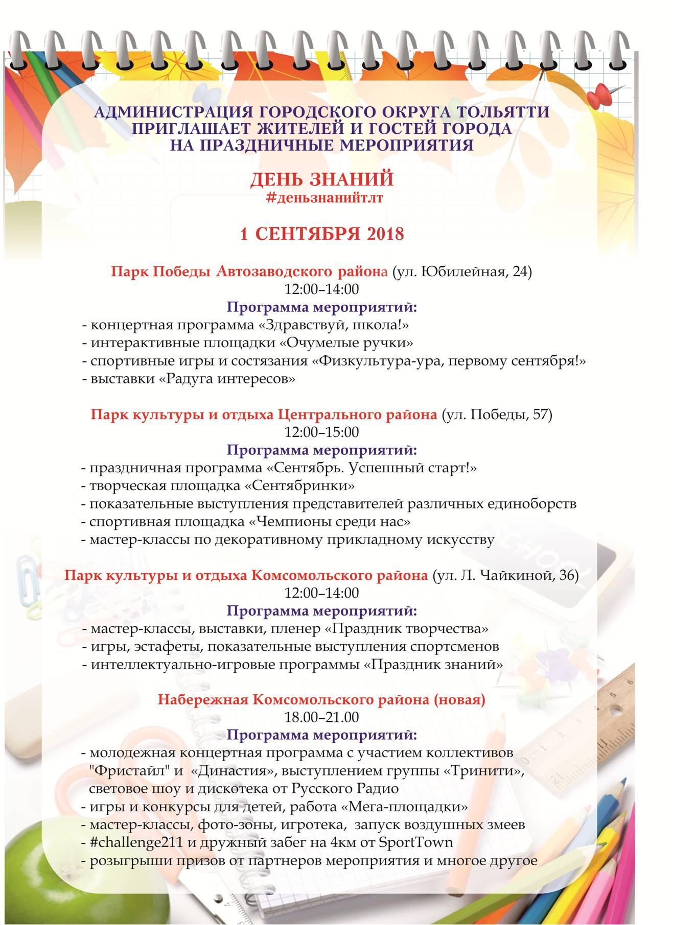 День знаний станет общегородским праздником: Афиша мероприятий