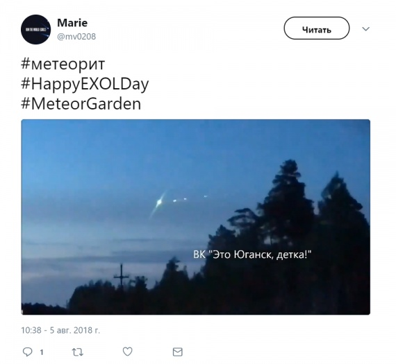 В МЧС прокомментировали информацию о предполагаемом падении метеорита над Сургуто