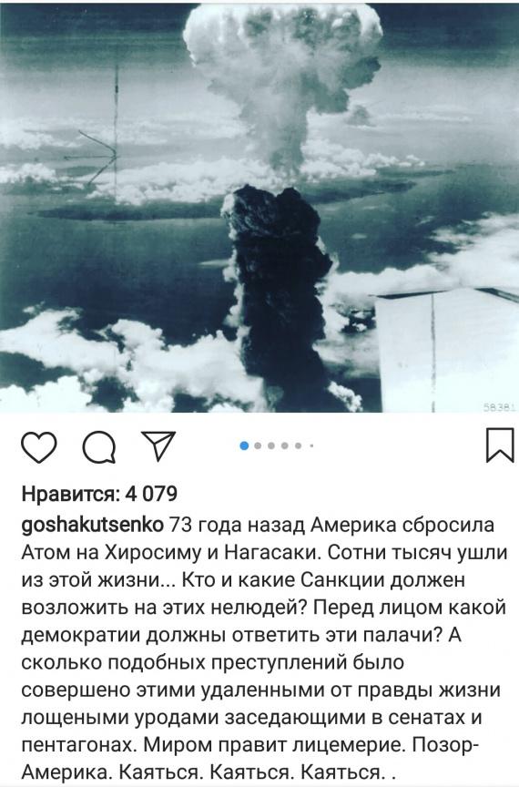 «Позор - Америка. Каяться. Каяться. Каяться» Гоша Куценко высказался об атомных бомбах