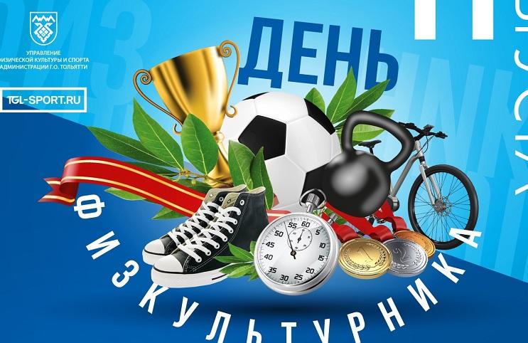 В выходные тольяттинцы отметят День физкультурника